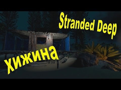 Как сделать в страндед дип дом