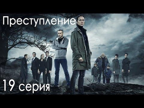 Сериал «Преступление». 19 серия