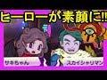 【妖怪ウォッチ3】スカイシャリマンとサキちゃんの素顔�