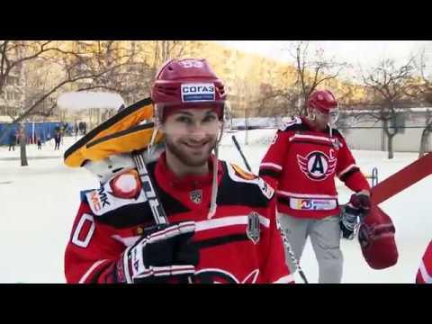 дворовый хоккей с ХК Автомобилист