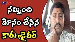 నమ్మించి మోసం చేసిన కారు డ్రైవర్..! | Driver Cheats TTD Board Member Ramakrishna Reddy
