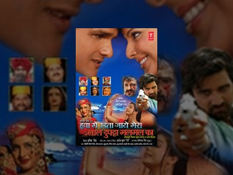 Hawa Mein Udta Jaye Mera Lal Dupatta Malmal Ka - Bhojpuri Movie...