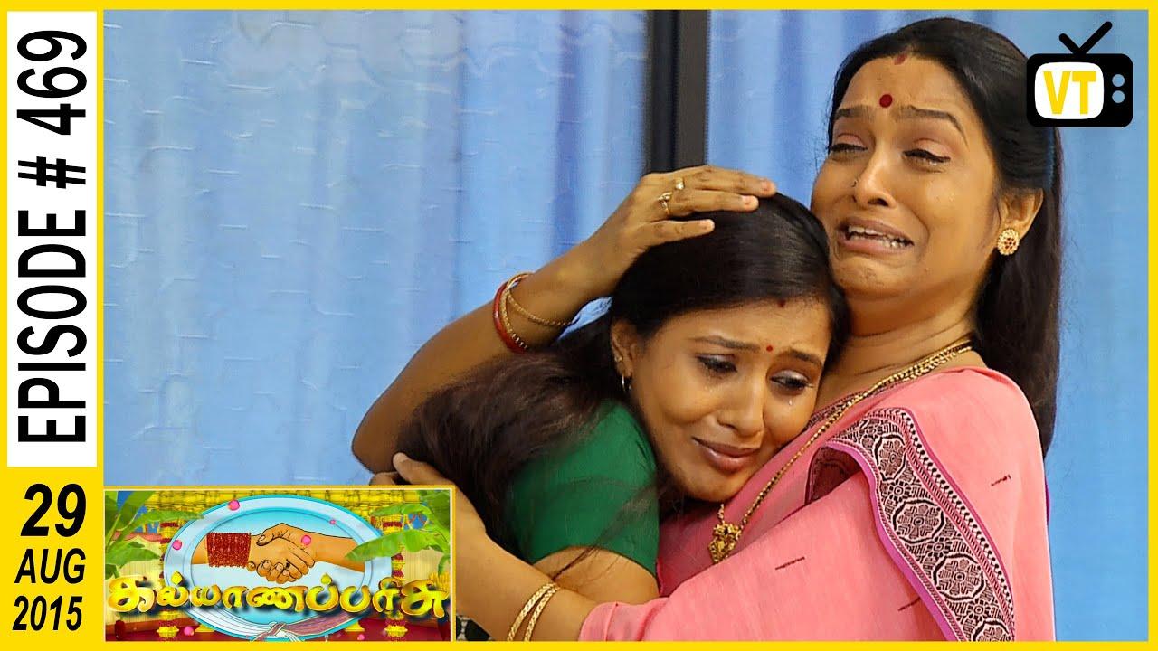 Kalyana Parisu | Tamil Serial | Episode 469 | 29/08/2015