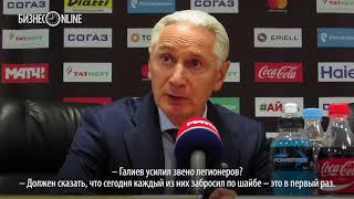 Зинэтула Билялетдинов: «Ландер переживал, что так долго не мог забить»
