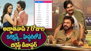 Agnathavasi 7 Days Box Office Collections | Agnathavasi First Week Collections | Agnathavasi | TTM