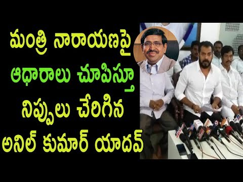 YCP MLA Anil Kumar Yadav Strong Warns On TDP AP Minister Narayana | Institutions | Cinema Politics