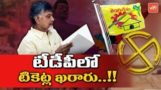 TDP MLA List Confirmed 2019 | CM Chandrababu | AP News