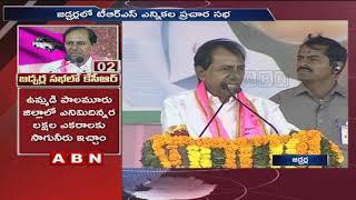 KCR Speech at Jadcherla Public Meeting   Telangana Elections 2018