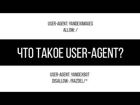 Что такое User-agent?