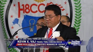 SUAB HMONG NEWS:  Kevin X. Vang, President of H18CCA, speech at H18CCA conference 10/21/2017