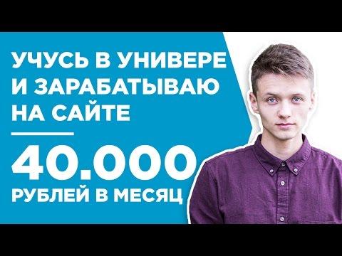 КАК СТУДЕНТ СДЕЛАЛ ПЕРВЫЙ САЙТ И ЗАРАБАТЫВАЕТ НА НЁМ 40 000 РУБ./МЕС - КЕЙС - ЕВГЕНИЙ ШАПОШНИКОВ