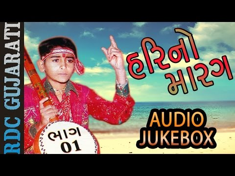 Hari No Marag Part 1 | Hari Bharwad Bhajan | Audio JUKEBOX | Super Hit Gujarati Bhajan | EKTA SOUND