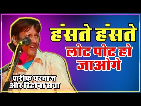 (दिल को बहला जा) - Sharif Parwaz And Rehana Saba | Most Funny Qawwali Muqabla #Must Watch