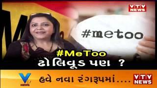 Mahamanthan: શું #MeTOO  Campaign નું દુષણ માં હજી કેટલા રહસ્ય છુપાયેલા છે ?| Vtv News