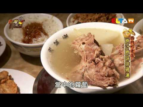 台灣呷透透-西門町美食 (完整節目)