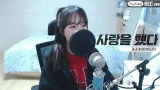 IKON(아이콘) - 사랑을 했다(LOVE SCENARIO) COVER By 새송