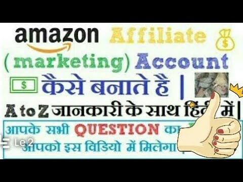 How to create Amazon affiliate account | amazon affiliate account kaise banaye in hindi || assocists