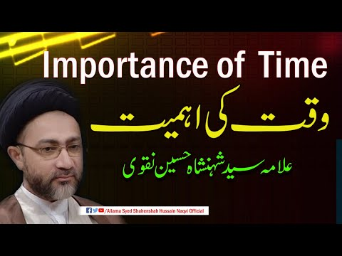 Importance of time by Allama Syed Shahenshah Hussain Naqvi