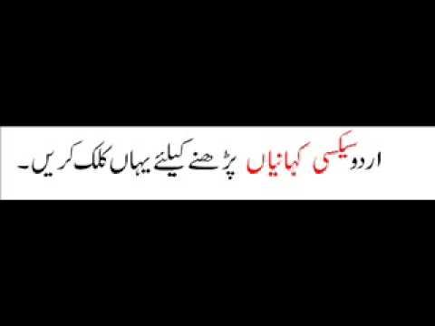 Hot Urdu Story