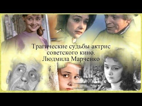 Трагические судьбы актрис советского кино.  Людмила Марченко