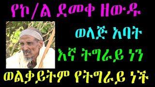 Ethiopia : የኮ/ል ደመቀ ዘውዱ ወላጅ አባት እኛ ትግራይ ነን ወልቃይትም የትግራይ ነች