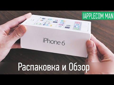 Fake iPhone 6 - Распаковка и Обзор