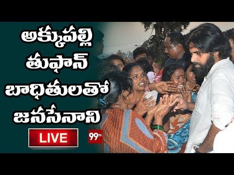 99 TV Telugu అక్కుపల్లి తుఫాన్ బాధితులతో జనసేనాని | PawanKalyan | Srikakulam | Titli Cyclone