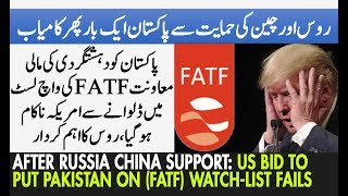 After Russia China Support: US Bid to Put Pakistan on FATF Watch List Fails