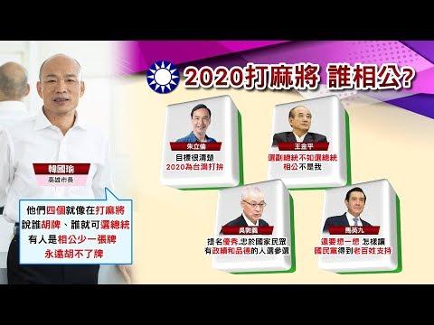 台灣-國民大會-20181227 朱吳王馬2020麻將論! 韓國瑜指1人相公 胡不了牌的是他?