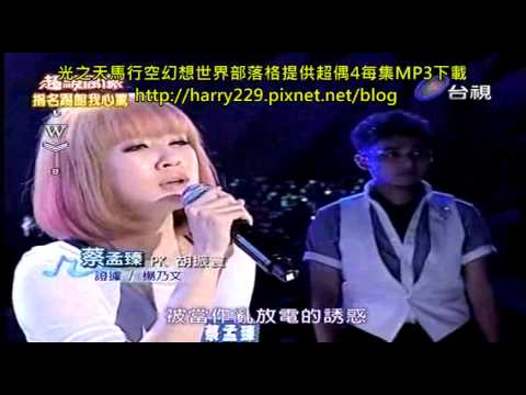 (超級偶像4 高手指定PK賽 蔡孟臻演唱證據+MP3下載).divx