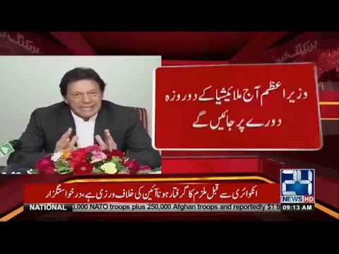 PM Imran Khan Will Visit To Malaysia Today | 20 Nov 2018 | 24 News HD