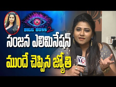 Jyothi about Elimination of Sanjana in Big boss 2 Telugu | Y5 tv |