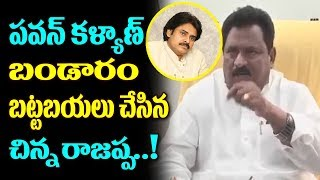 Chinna Rajappa Comments On Pawan Kalyan | Chinna Rajappa Vs Pawan Kalyan | Top Telugu Media