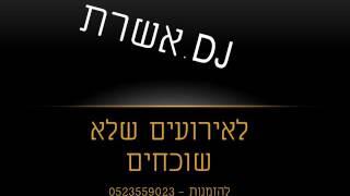 0523559023  DJ  דיגיי אשרת סט  להיטים דתי חורף 2017