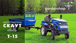 Мототрактор Скаут Т-15 (Garden Scout). Обзор для сайта Gardenshop.com.ua