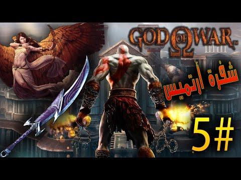 شفرة أرتميس !! - #5 - ريماسترد GOD OF WAR REMASTERED
