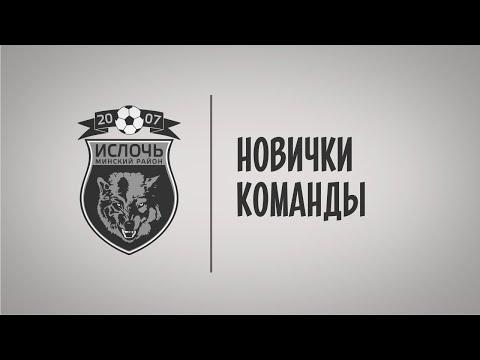 Тренировка | Новички Ислочи | Интервью с Артемом Рахмановым