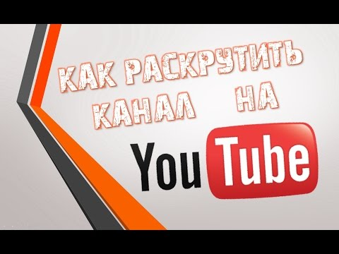 Как рекламировать/раскрутить свой канал на YouTube и получить много просмотров