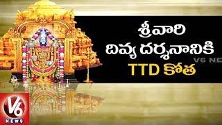 No Divya Darshan For Footpath Pilgrims On Weekends : TTD | Tirumala