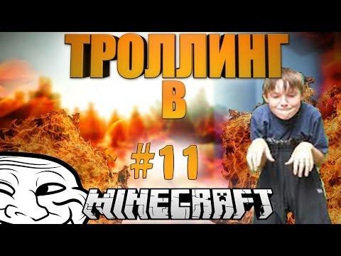 Троллинг школьников в Minecraft #11 - Неадекватный пацаненок !
