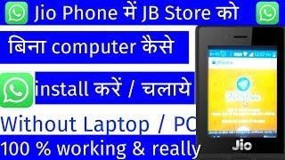 Jio Phone Me JB Store Kaise Online Chalaye || JB Store Install || Jio Phone Me JB Store Installed ||