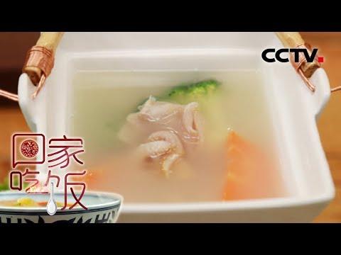 陸綜-回家吃飯-20190307  雞湯汆天鵝蛋衝浪多寶魚