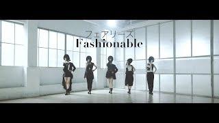フェアリーズ(Fairies) / 【PV】Fashionable