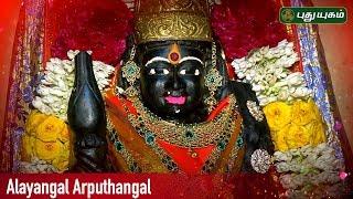 நீலோத்மநாம்பிகை அம்மன், கூடப்பாக்கம் | Alayangal Arputhangal | 24/05/2019