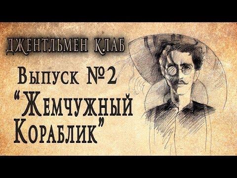 Nautilus Pompilius, Вячеслав Бутусов - Пессимистия