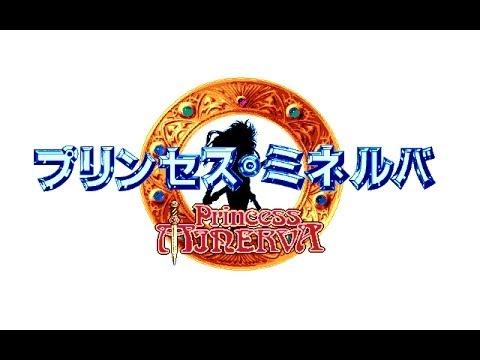 プリンセス・ミネルバ オープニング(PC-98)