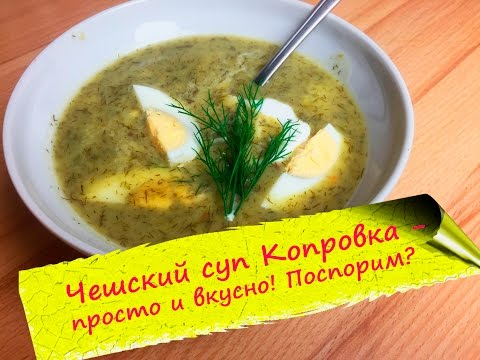 Чешский суп Копровка - густой и сытный суп из укропа!