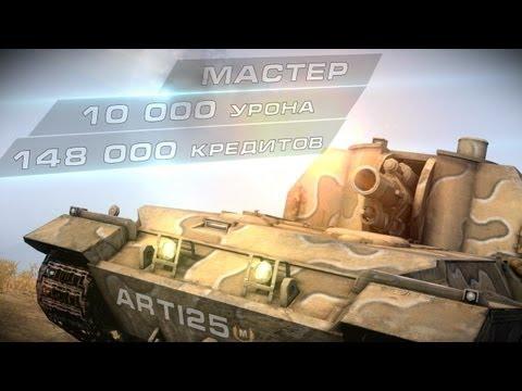 Conqueror gun carriage - 148 000 кредитов, 10 000 дамага, Мастер. Arti25