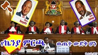 የኬንያ ምርጫ ዉጤት ውድቅ ሆነ - Kenya Election 2017 to be Rerun - DW
