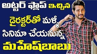 Mahesh Babu Next Movie With Utter Flop Movie Director | Tollywood Latest Film Updates | Myra Media